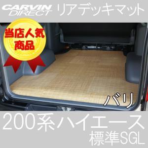 ハイエース リアデッキマット バリ ハイエース 200系  スーパーGL 標準ボディ 荷室マット フロアマット carvindirect