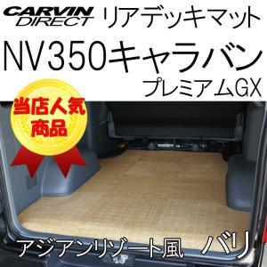NV350キャラバン リアデッキマット バリ NV350キャラバン プレミアム GX 荷室マット フロアマット|carvindirect