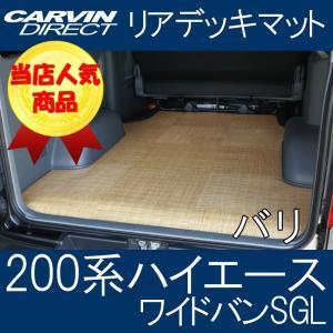ハイエース リアデッキマット バリ ハイエース 200系 スーパーGL ワイドボディ 荷室マット フロアマット|carvindirect