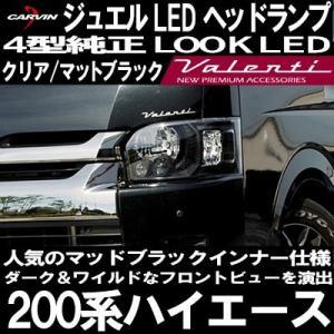 Valenti ヴァレンティ 200系ハイエース ジュエルLEDヘッドランプ 4型純正ルック  クリア/マットブラック carvindirect
