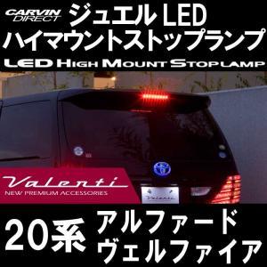 Valenti ヴァレンティ 20系アルファード/ヴェルファイア LED ハイマウントストップランプ TOYOTA type1 carvindirect