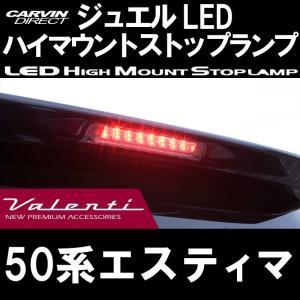Valenti ヴァレンティ 50系エスティマ LED ハイマウントストップランプ TOYOTA type1 carvindirect