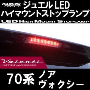 Valenti ヴァレンティ 70系ノア/ヴォクシー LED ハイマウントストップランプ TOYOTA type1 carvindirect