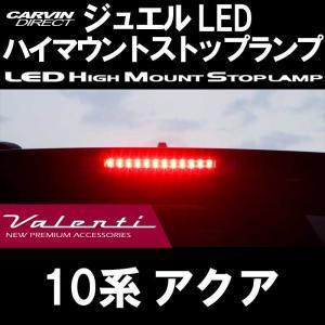 Valenti ヴァレンティ 10系アクア LED ハイマウントストップランプ TOYOTA type3 carvindirect