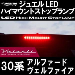 Valenti ヴァレンティ 30系アルファード/ヴェルファイア LED ハイマウントストップランプ TOYOTA type3 carvindirect