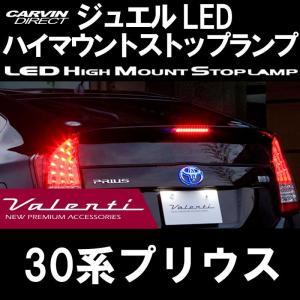 Valenti ヴァレンティ 30系プリウス LED ハイマウントストップランプ TOYOTA type3 carvindirect