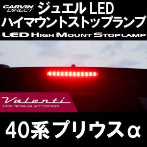 Valenti ヴァレンティ 40系プリウスα LED ハイマウントストップランプ TOYOTA type3 carvindirect