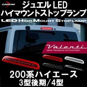 Valenti ヴァレンティ 200系ハイエース 3型後期・4型用 ハイマウントストップランプ carvindirect
