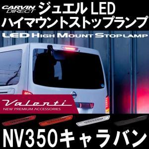 Valenti ヴァレンティ NV350 キャラバン ジュエル LED ハイマウントストップランプ carvindirect