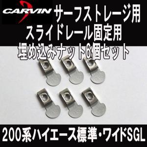 スライドレール固定用埋め込みナット6個セット(サーフストレージ用、標準ワイド共通)|carvindirect