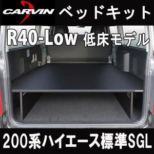 R40-Low 200系 ハイエース HIACE 標準 スーパーGL   低床タイプ 棚板30mm マット4分割 カラーブラック carvindirect