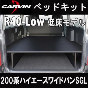 R40-Low 200系 ハイエース HIACE ワイドバン スーパーGL   低床タイプ 棚板30mm マット4分割 カラーブラック|carvindirect