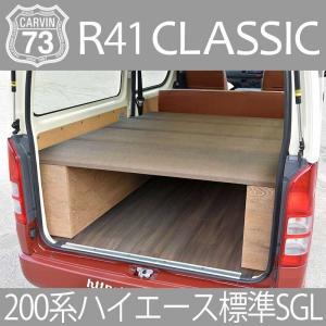 200系 ハイエース 標準 スーパーGL R41クラシック carvindirect