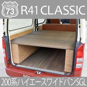200系 ハイエース ワイドバン スーパーGL R41クラシック|carvindirect