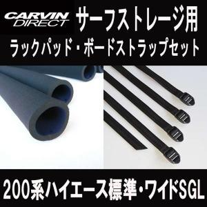 ハイエース 200系 (ワイド・標準スーパーGL共用) サーフストレージ 専用 ラックパッド|carvindirect
