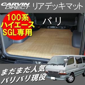 ハイエース 100系 リアデッキマット バリ 荷室を汚れから守る フロアマット ハイエース100系 スーパーGL 荷室マット フロアマット|carvindirect
