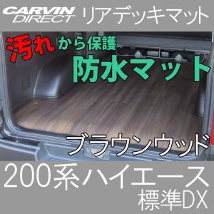 ハイエース 200系 リアデッキマット ブラウンウッド 荷室を汚れから守る フロアマット ハイエース200系 DX 荷室マット フロアマット|carvindirect