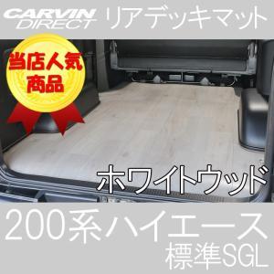 ハイエース 200系 リアデッキマット ホワイトウッド 荷室を汚れから守る フロアマット ハイエース200系 スーパーGL 標準ボディ 荷室マット フロアマット|carvindirect