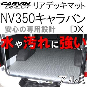 NV350キャラバン DX用 リアデッキマットアルミ 荷室マット フロアマット|carvindirect