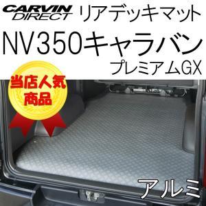 NV350キャラバン プレミアム GX用 リアデッキマット アルミ 荷室マット フロアマット|carvindirect