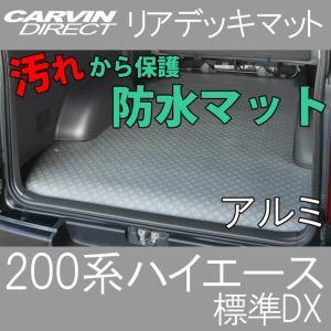 ハイエース リアデッキマット アルミ ハイエース 200系 DX 標準ボディ 荷室マット フロアマット|carvindirect