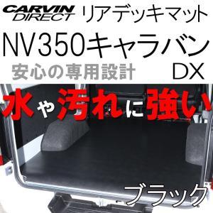 NV350キャラバン DX用 リアデッキマット ブラック 荷室マット フロアマット|carvindirect