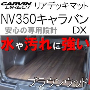 NV350キャラバン DX用 リアデッキマット ブラウンウッド 荷室マット フロアマット|carvindirect