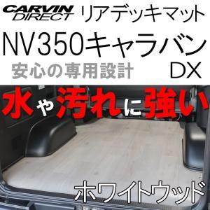 NV350キャラバン DX用 リアデッキマット ホワイトウッド 荷室マット フロアマット carvindirect
