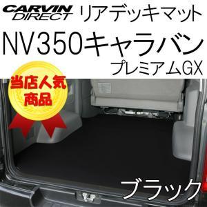 NV350キャラバン プレミアム GX用 リアデッキマット ブラック 荷室マット フロアマット|carvindirect
