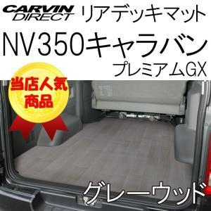 NV350キャラバン プレミアム GX用 リアデッキマット グレーウッド 荷室マット フロアマット|carvindirect