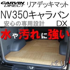 NV350キャラバン (DX用) リアデッキマット バリ 荷室マット フロアマット carvindirect