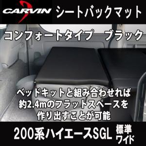 ハイエース 200系 スーパーGL専用 標準・ワイドボディ共用 シートバックマット(ブラック) ベッドキット と併用してフラットスペースを広くする|carvindirect