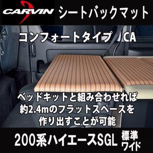 ハイエース 200系 スーパーGL専用 標準・ワイドボディ共用 シートバックマットCA ベッドキット と併用してフラットスペースを広くする|carvindirect