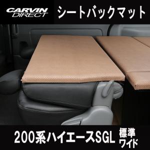 ハイエース 200系 スーパーGL標準・ワイドボディ共用 シートバックマット バリ ベッドキット と併用してフラットスペースを広くする carvindirect