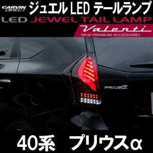 Valenti ヴァレンティ 40系プリウスα ジュエル LED テールランプ carvindirect