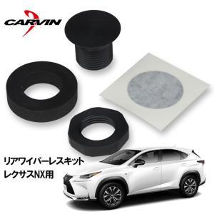 レクサスNX  リアワイパーレスキット ガラス面ツライチ|carvindirect
