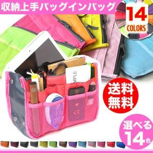 【ゆうメール送料無料】 バッグインバッグ 大きめ 小さめ ト...