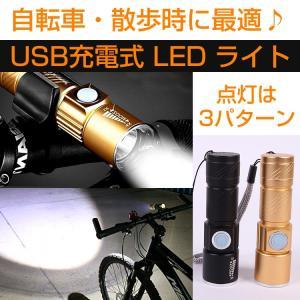 自転車 ライト ヘッドライト LED 明るい USB 充電 LEDライト ハンディライト ハンドライ...