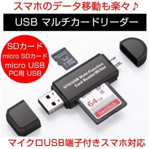 SD カードリーダー USB メモリーカードリーダー MiniSD OTG android アンドロ...