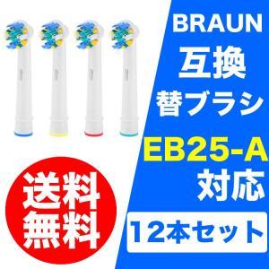 Braun ブラウン オーラルB 互換 替えブラシEB25-...
