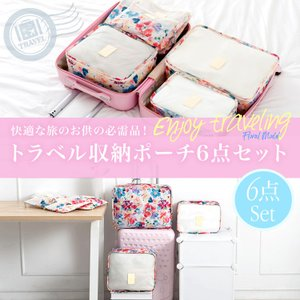 衣服や小物を収納するのに便利なバッグinバッグの6点セット♪ シックな花柄のデザインがオシャレな雰囲...