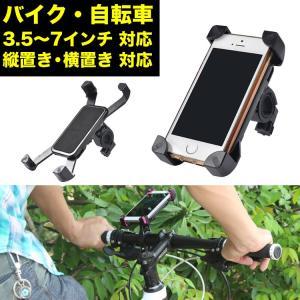 スマホホルダー 自転車 バイク スマホスタンド スマホ ホルダー 携帯ホルダー ロードバイク 360度回転 ゆうメール送料無料K150