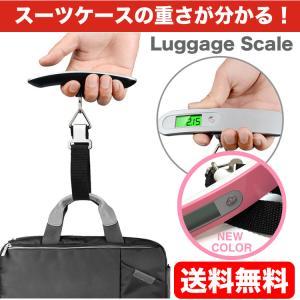 いつでもどこでも荷物の重さを把握でき、スーツケース等の様々な荷物を簡単に計量できます。 最大50KG...
