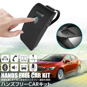 自動車用ハンズフリー ハンズフリーキット 車載 Bluetooth5.0対応 ハンズフリー通話 スピ...