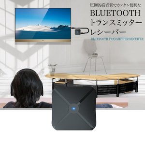 bluetooth トランスミッター 送信機 受信機 レシーバー イヤホン テレビ 光 TX RX ...