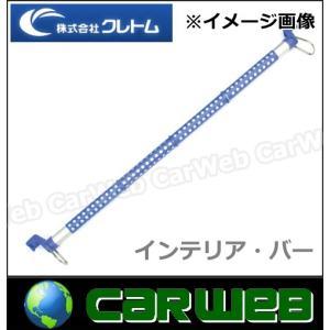 cretom(クレトム) 品番:KA-89(KA89) ハンガー掛け カラーインテリア・バー ブルー|carweb2