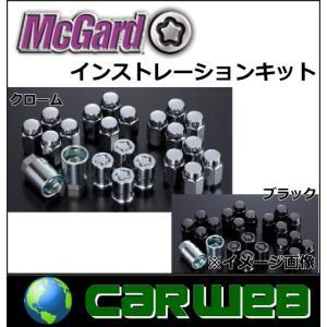 正規品 McGard/マックガード 品番:MCG-84554 インストレーションキット サイズ:M12×P1.25 カラー:クローム 座面:テーパー フクロタイプ|carweb2