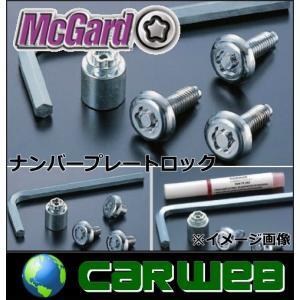 正規品 McGard/マックガード 品番:MCG-76052 ナンバープレートロック サイズ:M6 首下:12.0×2本、8.0×1本セット|carweb2