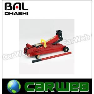 大橋産業 BAL(バル) 品番:No.1336 フロアジャッキ2トン
