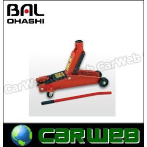 大橋産業 BAL(バル) 品番:No.1339 油圧式フロアジャッキ 3トン
